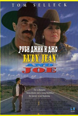 Постер фильма Руби Джин и Джо (1996)