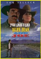 Руби Джин и Джо (1996)