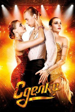 Постер фильма Сделка (2012)