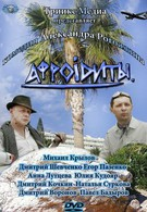 Афроiдиты (2012)