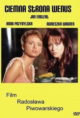Постер фильма Темная сторона Венеры (1998)