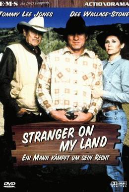 Постер фильма Ни шагу назад (1988)