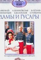 Дамы и гусары (1976)
