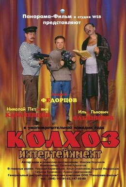 Постер фильма Колхоз Интертейнмент (2003)