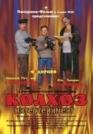Колхоз Интертейнмент (2003)