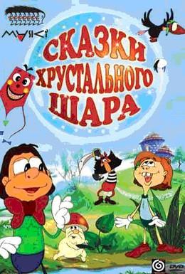 Постер фильма Сказки хрустального шара (2002)