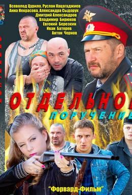Постер фильма Отдельное поручение (2012)