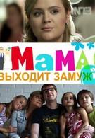 Мама выходит замуж (2012)