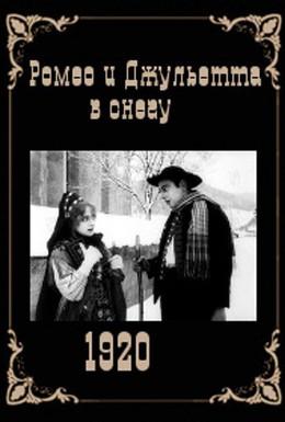 Постер фильма Ромео и Джульетта в снегу (1920)