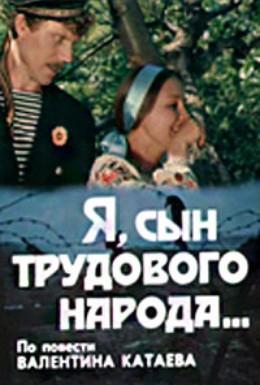 Постер фильма Я, сын трудового народа (1983)