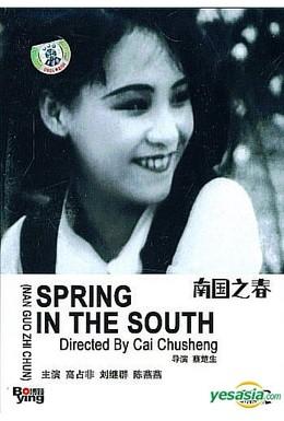 Постер фильма Весна на юге (1932)