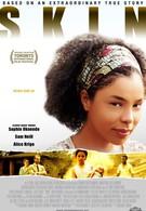 Кожа (2008)