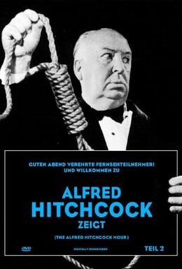 Постер фильма Час Альфреда Хичкока (1962)