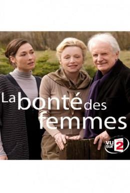 Постер фильма Женская доброта (2011)