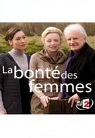 Женская доброта (2011)