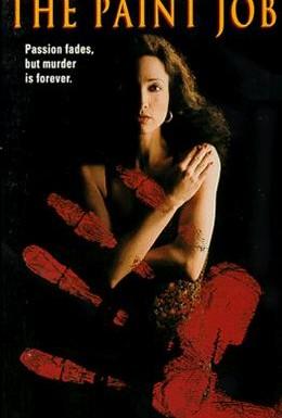 Постер фильма Покраска (1993)