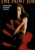 Покраска (1993)