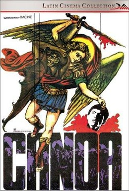 Постер фильма Каноэ (1976)