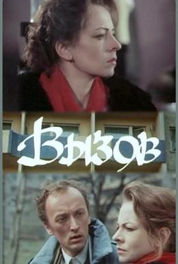 Постер фильма Вызов (1988)
