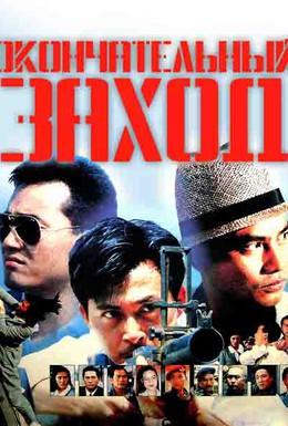 Постер фильма Окончательный заход (1989)
