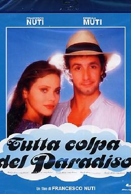Постер фильма Во всём виноват рай (1985)