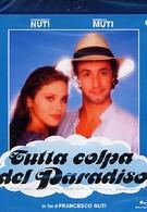 Во всём виноват рай (1985)