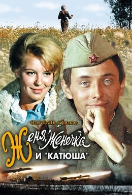 Постер фильма Женя, Женечка и Катюша (1967)