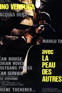 Постер фильма В чужой шкуре (1966)