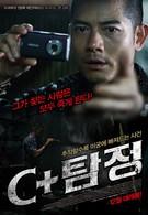 Детектив (2007)