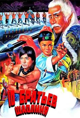 Постер фильма 10 братьев Шаолиня (1977)