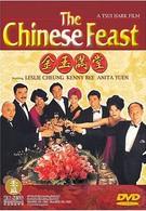 Китайский пир (1995)