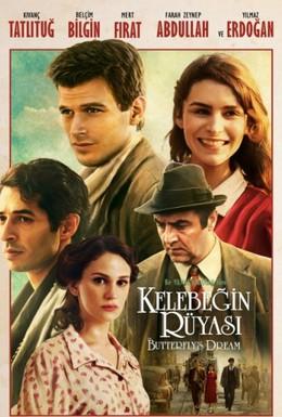 Постер фильма Сон бабочки (2013)