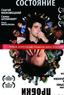 Постер фильма Состояние (2007)