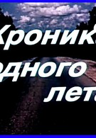 Хроника одного лета (1984)