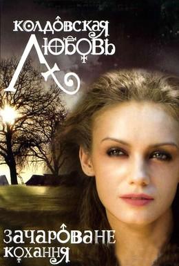 Постер фильма Колдовская любовь (2008)