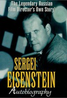Сергей Эйзенштейн. Автобиография (1996)