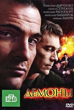 Постер фильма Демоны (2010)