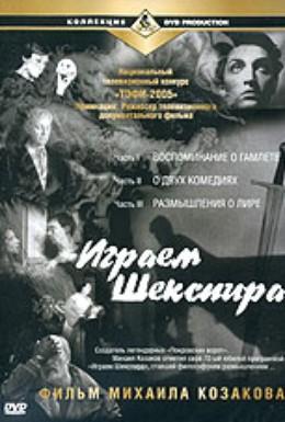 Постер фильма Играем Шекспира (2004)