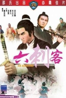 Постер фильма Шестеро убийц (1971)