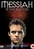 Мессия Вознесение (2008)