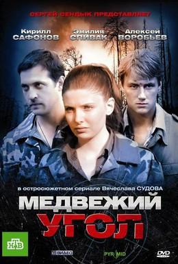 Постер фильма Медвежий угол (2010)