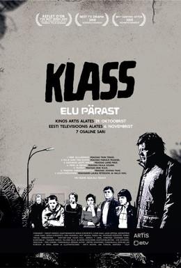 Постер фильма Класс: Жизнь после (2010)