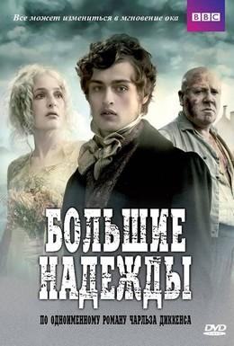 Постер фильма Большие надежды (2012)