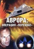 Аврора: Операция перехват (1995)
