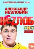 Неzлоб (2004)