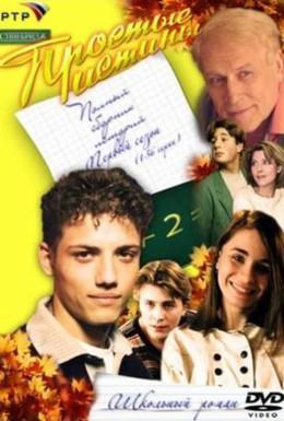 Постер фильма Простые истины (1999)