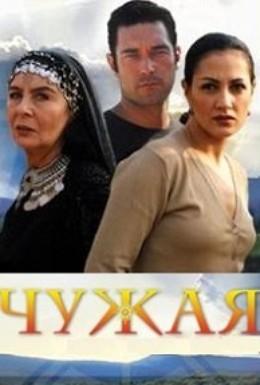 Постер фильма Чужая (2003)