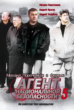 Постер фильма Агент национальной безопасности 5 (2004)