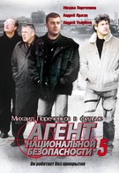 Агент национальной безопасности 5 (2004)