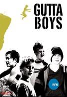Мальчишки есть мальчишки (2006)